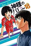 神様のバレー 18巻 (芳文社コミックス)