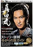 NHK大河ドラマ真田丸プレミアムBOOK (カドカワムック)