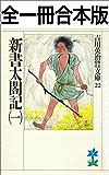 新書太閤記全一冊合本版