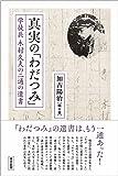 真実の「わだつみ」  学徒兵 木村久夫の二通の遺書