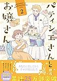 パティシエさんとお嬢さん: 2 (ZERO-SUMコミックス)