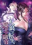 人狼への転生、魔王の副官 4 戦争皇女 (アース・スターノベル)