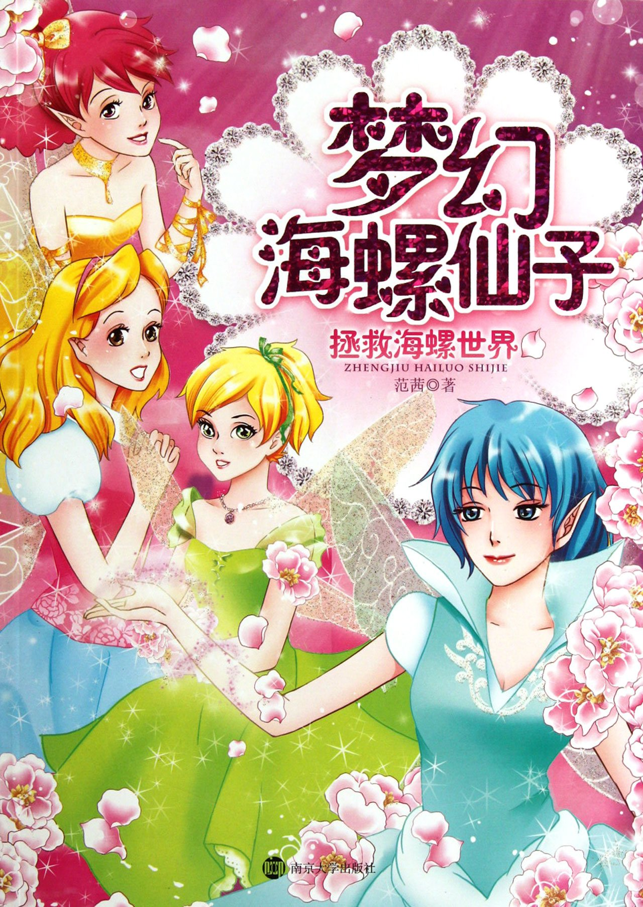Save the Conch World  The Faery Conch Series (Chinese Edition) PDF