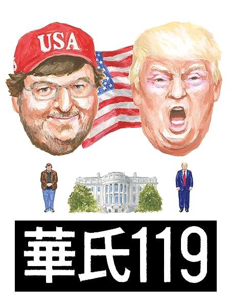【映画の感想】「華氏119」- ここが変だよアメリカ社会。トランプ政権を口火に炙り出すアメリカの闇