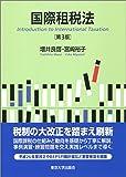 国際租税法 第3版