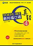 新航道新托福口语真经4 (新航道学校指定新托福培训教材)