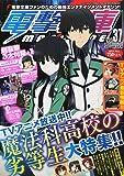 電撃文庫 MAGAZINE (マガジン) 2014年 05月号 [雑誌]