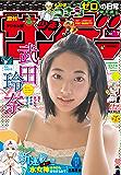 週刊少年サンデー 2019年7号(2019年1月16日発売) [雑誌]