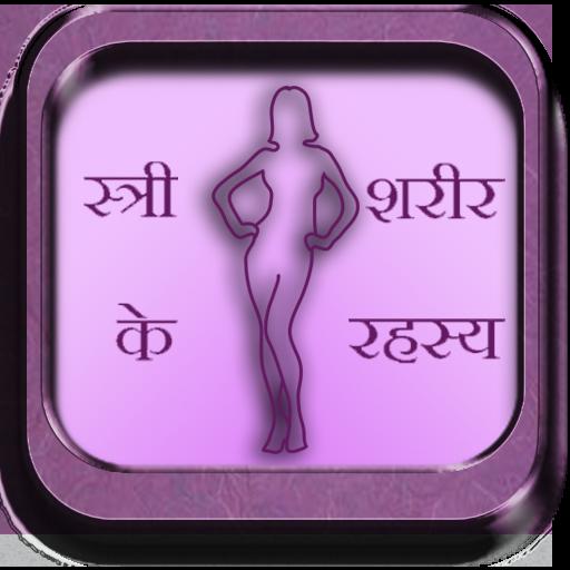 Female Body - Female Body Guide