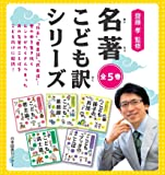 名著こども訳シリーズ(全5巻セット)