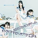ノーライフベイビー・オブ・ジ・エンド(藍盤)【初回限定盤】 [DVD]
