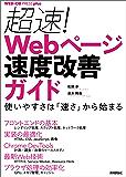 超速! Webページ速度改善ガイド ── 使いやすさは「速さ」から始まる WEB+DB PRESS plus