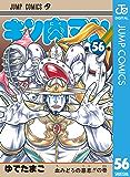 キン肉マン 56 (ジャンプコミックスDIGITAL)
