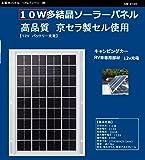 【 GWSOLAR 10W 薄型2.5cm 】太陽光パネル、京セラ製セル使用,12vシステム 蓄電/キャンピングカー充電に最適、表面取付穴6個、ケーブル付属、パネル表面から簡単に設置(GW-010H)