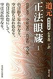 現代文訳 正法眼蔵〈1〉 (河出文庫)