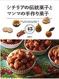 シチリアの伝統菓子とマンマの手作り菓子: おうちで作れる45レシピ