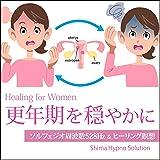 更年期を穏やかに: Healing for Women 〜 ソルフェジオ周波数528Hz ×ヒーリング瞑想