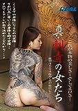 真・刺青の女たち / REAL(レアル) [DVD]