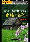 伝えていきたい日本の風景 童謡・唱歌(楽譜集 伴奏譜付)