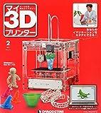 マイ3Dプリンター 2号 [分冊百科] (パーツ付)