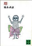 塔 (講談社文庫)