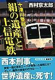 十津川警部 絹の遺産と上信電鉄 (祥伝社文庫)