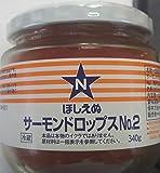 ほしえぬ サーモンドロップス(味付けいくら風)340g 冷蔵