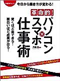 革命的!パソコン×スマホ仕事術 日経BPムック