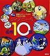 東京ディズニーランドに でかけたくなる ディズニーの名作10話 (ディズニー物語絵本)
