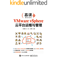 VMware vSphere云平台运维与管理