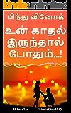 உன் காதல் இருந்தால் போதும்...!: Un Kathal irunthal pothum...! (Tamil Edition)