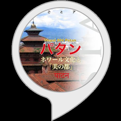 【Alexa版】ネパール004パタン〜ネワール文化と「美の都」