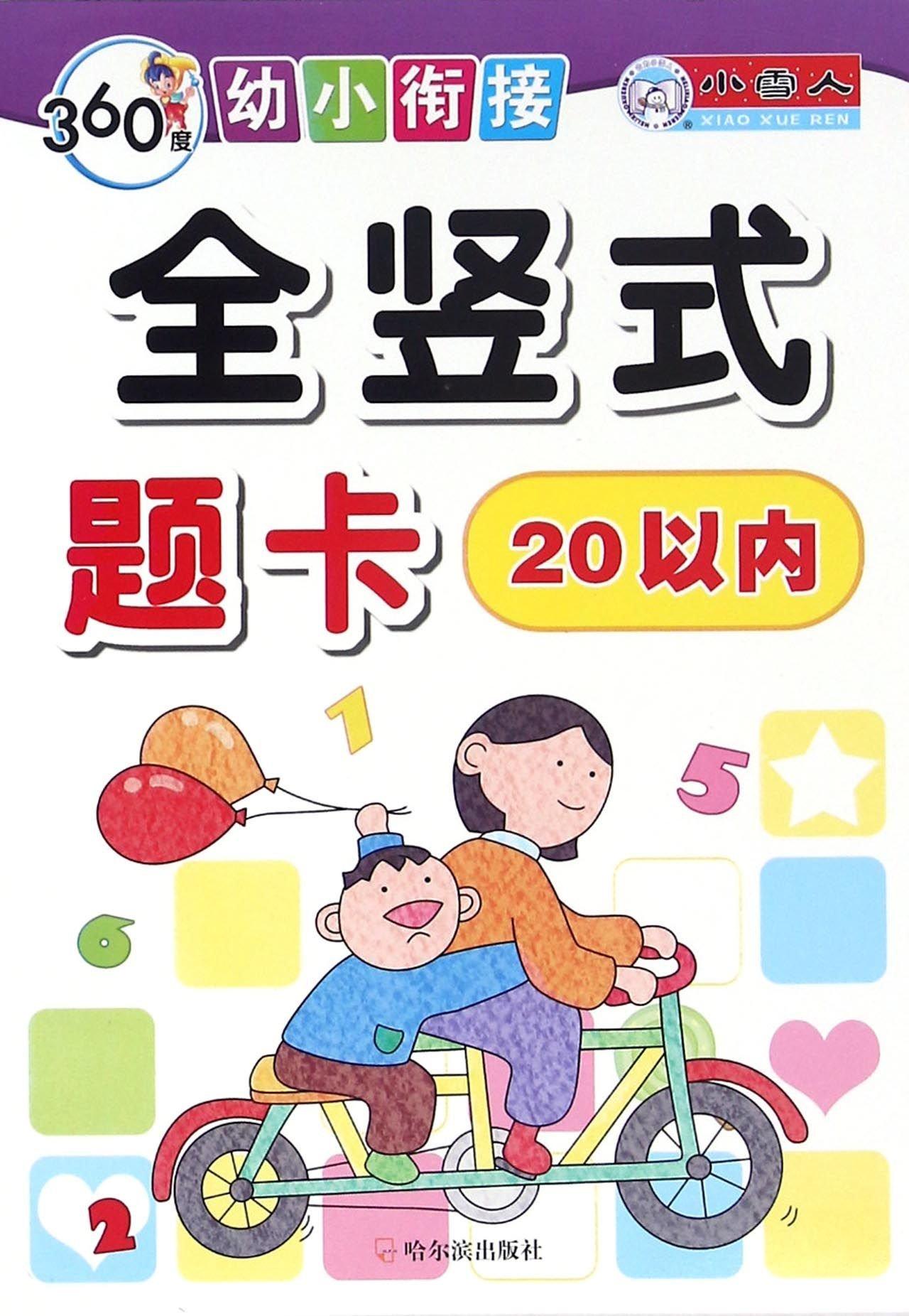Read Online 全竖式题卡(20以内)/360度幼小衔接 pdf