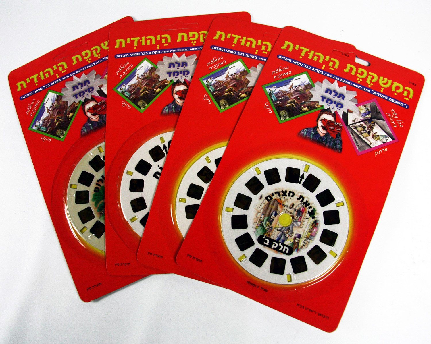 3Dstereo Classic ViewMaster Stories from The Bible - 4 Reel Set - Hebrew Text