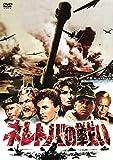 ネレトバの戦い [DVD]