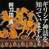 聴く歴史・海外『ギリシア神話を知っていますか?【1】』