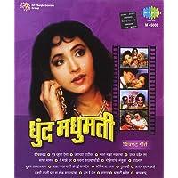 Dhund Madhumati - Chitrapat Geete - Mara