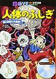 人体のふしぎ 脳と血管の大探険! の巻 (講談社の動く学習漫画 MOVE COMICS)