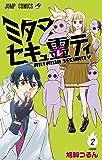 ミタマセキュ霊ティ 2 (ジャンプコミックス)