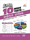 Super 10 Mock Tests for IAS Prelims Samanya Adhyayan 2019 Paper 1 CSAT Exam