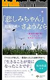 「悲しみちゃん」さようなら: 〜過去世を癒す旅〜 ヘミシンク・セラピーのススメ (アクアヴィジョン・ブックス)