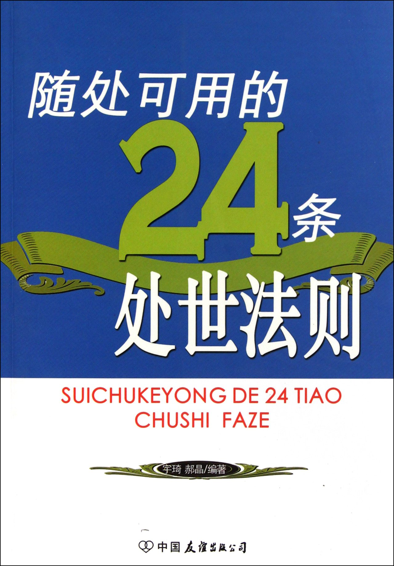 Download 24 Rules of Worldly Wisdom You Can Use Everywhere (Chinese Edition) PDF