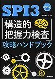 SPI3 「構造的把握力検査」攻略ハンドブック 2019年版