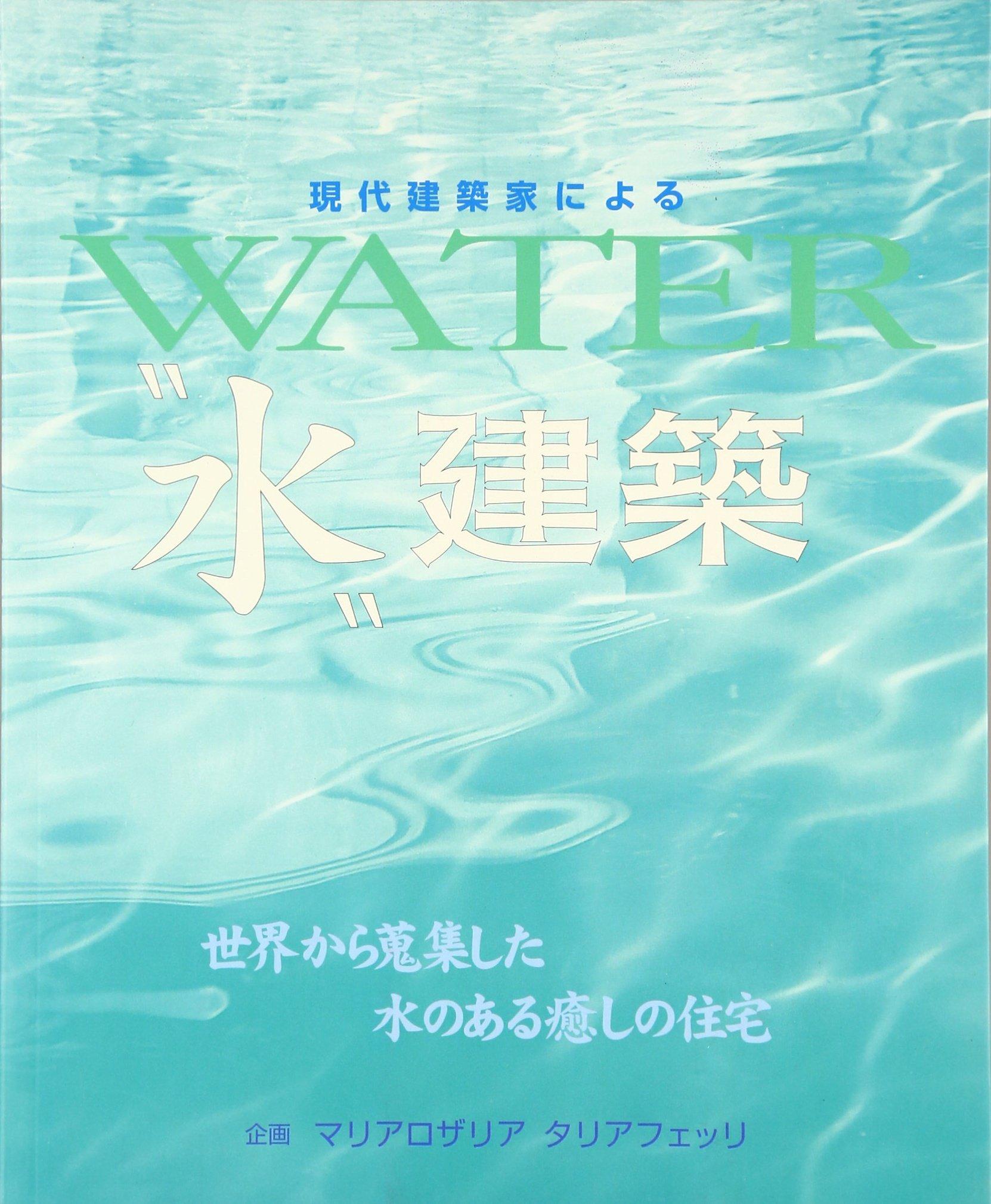 Download Gendai kenchikuka ni yoru mizu kenchiku : Sekai kara shūshūshita mizu no aru iyashi no jūtaku pdf