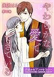 やわらかな愛でできている~背徳のセブン☆セクシー~ 第12巻 (セキララ文庫)