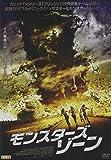 モンスターズ・ゾーン [DVD]