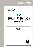 講義 破産法・民事再生法 (法学教室ライブラリィ)