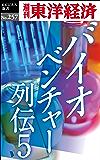 バイオベンチャー列伝5―週刊東洋経済eビジネス新書No.257
