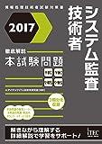 2017 徹底解説 システム監査技術者 本試験問題 (本試験問題シリーズ)