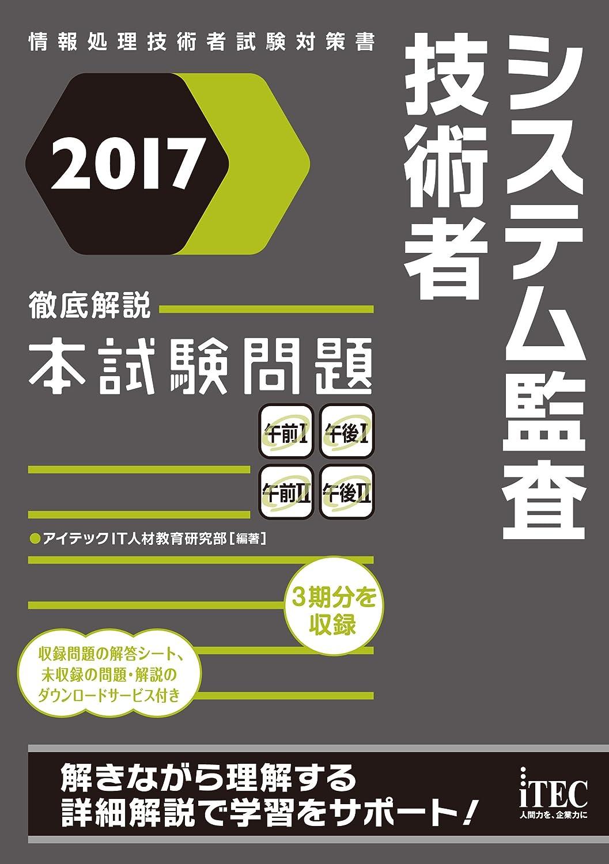 システム監査技術者 合格テキスト 2016年度 (情報処理技術者試験対策)